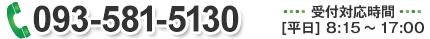 お問合せ・ご注文は 093-581-5130 / 受付対応時間[平日]8:15~17:00