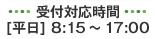 受付対応時間[平日]8:15~17:00
