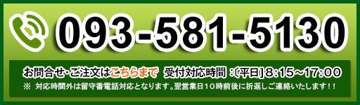 お問合せ・ご注文は通話料無料 093-581-5130 / 受付対応時間[平日]8:00〜20:00