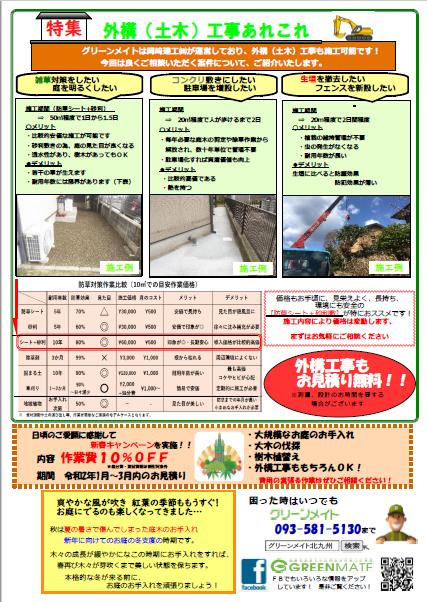ニュースレター 2019秋号 発行
