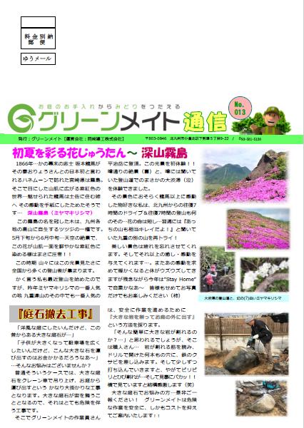 ニュースレター 2020春号 発行