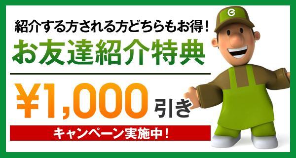 お友達紹介特典 1,000円引きキャンペーン!の写真1